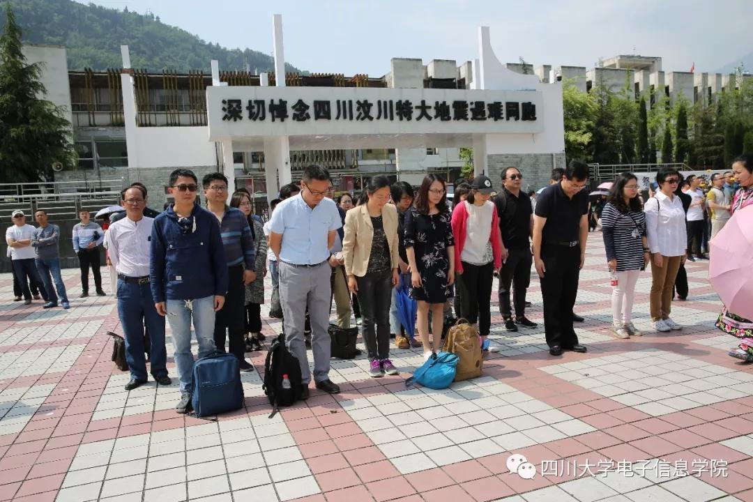 四川大学电子信息学院开展汶川地震十周年纪念活动